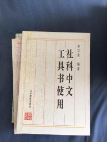 社科中文工具书使用