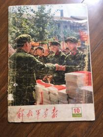 解放军画报 1966  10  多林像 注意 描述 包挂刷