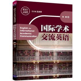 国际学术交流英语(研究生学术英语系列教材)