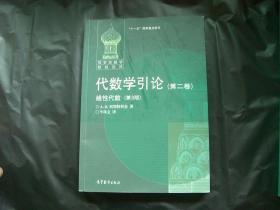 代数学引论【第二卷】线性代数(第3版)