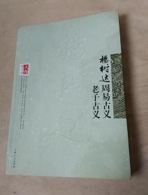 中国学术文化名著文库・周易古义 老子古义
