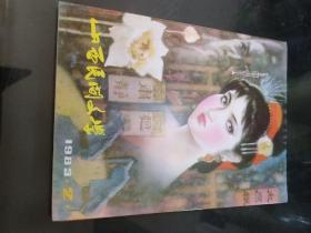 山西民间文学(1983/2)
