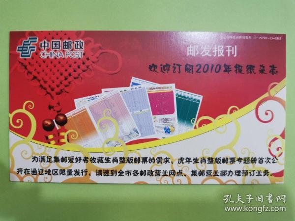 全新邮资明信片——2010年邮发报刊欢迎订阅2010年报纸杂志