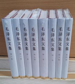 毛泽东文集(1-8)(精)全套1-8卷精装本 毛泽东著作文集