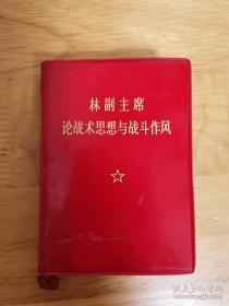 林副主席论战术思想与战斗作风(100开) 包快递