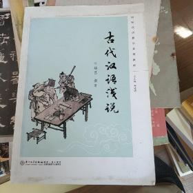 国际汉语教学系列教材:古代汉语浅说