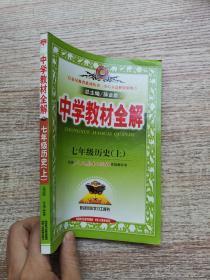 中学教材全解:七年级历史(上)