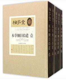 本草纲目拾遗(栖芬室藏中医典籍精选 第一辑 16开精装 全五册).