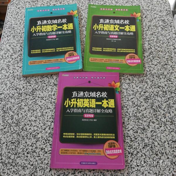 高思教育·直通京城名校·小升初英语一本通:入学指南与真题详解全攻略