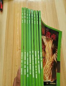 中华遗产:2.3.4.5.7.9.10.12(8本合售)