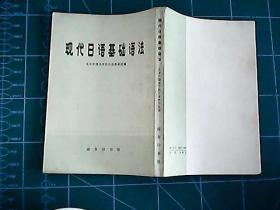 现代日语基础语法 572