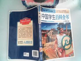 中国学生的第一套科普读物·中国学生百科全书:人类社会(彩图版)