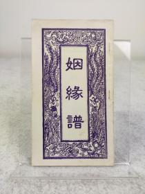 《姻缘谱》刘范苏