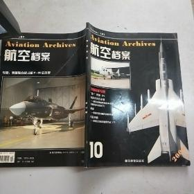 航空档案 2006年第10期