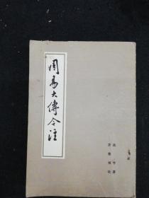 周易大传今注     (竖版繁体版本) 齐鲁书社