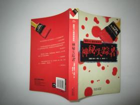 神秘失踪者:莫妮卡心理惊悚系列小说