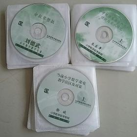 VCD(刘德武+朱乐平+徐斌 小学数学专辑)  共计38张碟片