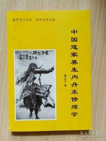 中国道家养生内丹术修炼学