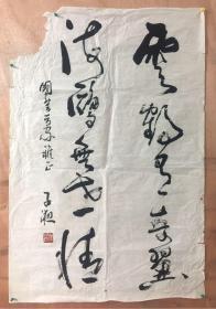崔子液,中国人民解放军空军军区文职少将。著名书法家,书法(103cmx69cm)保真