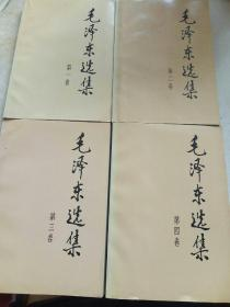 毛泽东选集(1  2  3  4)