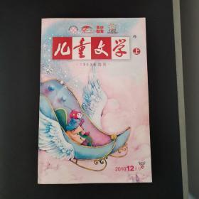 儿童文学(2010年第12期)上