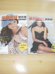 疯狂英语原声版2011(1-6/7-12)两本全 附两张光盘