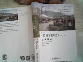 《经济学原理》(第七版)学习指南