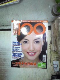 健康100  2005 7 。 ,