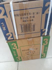 中国大百科全书(第2版)【少第一箱】1至10册皮面