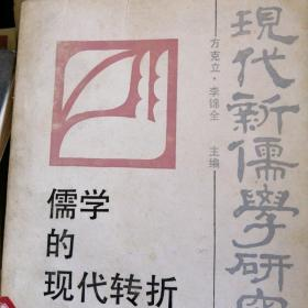 儒学的现代转折