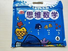 美好童年思维数学 游戏活动资源包 第六级(幼儿用书 +亲子册+卡纸12张)
