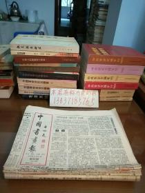 《中国书画报》1989——1992年共71份合售(8——9品)