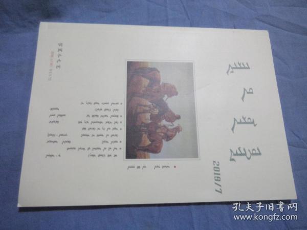 哲里木文艺 2019-07蒙文