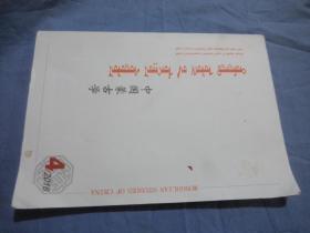 中国蒙古学 2016-04蒙文