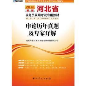 (2018最新版)河北省公务员录用考试专用教材-申论历年真题及专家详解