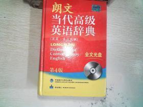 朗文当代高级英语辞典(英英英汉双解)(第4版)