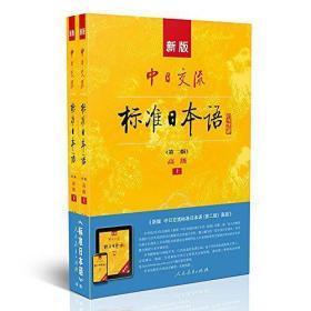 新版中日交流标准日本语高级(上下册)