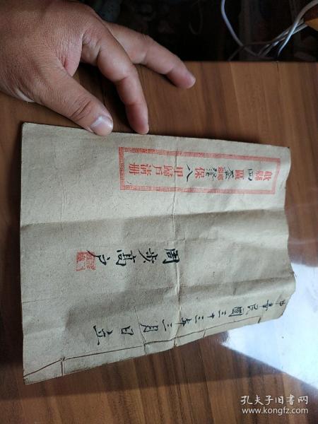 徽州田亩经济史料:民国三十三年安徽歙县蓝印稿本《归户清册》一册全,仅几面有字迹,其余为空白,尺寸23*20cm。