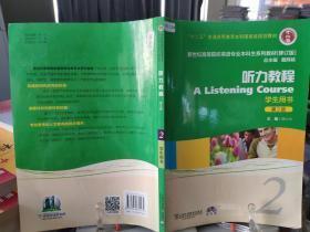 9787544631570 新世纪高等院校英语专业本科生系列教材:听力教程2(第2版)(修订版)(学生用书)