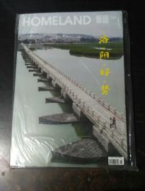 家园杂志143期 洛阳好势 福建省泉州洛阳古镇