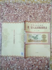 中华人民共和国第三套人民币版别图录