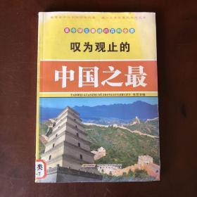 叹为观止的中国之最