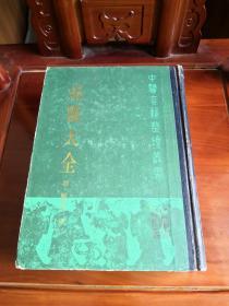 疡医大全(中医古籍整理丛书)【16开精装巨厚 1987年一版一印】