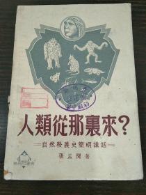 人类从哪里来-自然发展史简明讲话【52年2月,50年代  丹阳县初级中学  藏书】