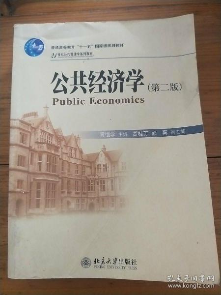 """公共经济学(第2版)/21世纪公共管理学系列教材·普通高等教育""""十一五""""国家级规划教材"""