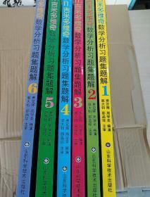 吉米多维奇数学分析习题集题解(1-6)全套共6册