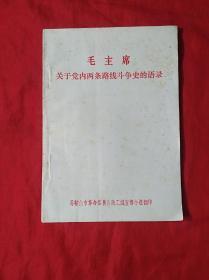 毛主席关于党内两条路线斗争史的语录(文革)