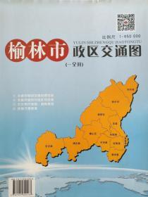 榆林市政区交通图82乘108CM 榆林市政区图 榆林地图 榆林市地图