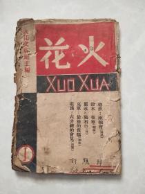 珍稀:民国26年第一卷第一期创刊号――火花(毛边书)