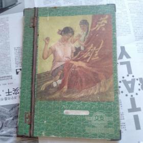50年代济南五金生产合作社文件夹